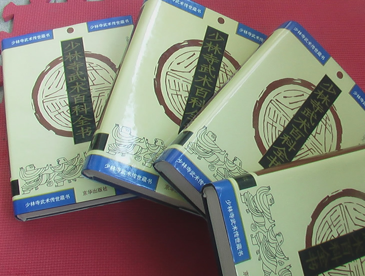 Encyclopedia of Shaolin Martial Arts